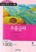 주홍글씨(영어 독해력 증강 프로그램)(CD1장포함)(행복한 명작 읽기 48)