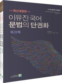 이유진 국어 문법의 단권화(워크북+필기노트)(2019)(개정판)(전2권)