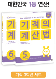 초등 3학년 세트(기적의 계산법)(전2권)