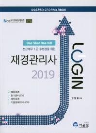 재경관리사(2019)(로그인 전산세무 1급 수험생을 위한)