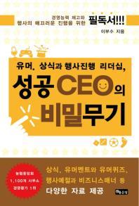성공 CEO의 비밀무기 --- 약간사용감, 앞속지 메모