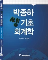 박종하 쌩기초 회계학