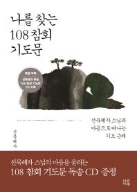 나를 찾는 108 참회 기도문(CD1장포함)