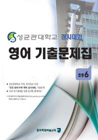 초등 영어 6학년 기출문제집 전기(2018)(성균관대학교 경시대회)