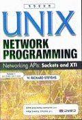 Unix Network Programming Vol 1.(2판)