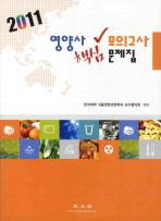영양사 핵심 모의고사 문제집(2011)