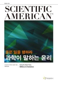 과학이 말하는 윤리(한림SA 14)