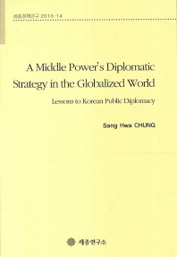 A Middle Power s Diplomatic Strategy in the Globalized World(세종정책연구 2013-14)