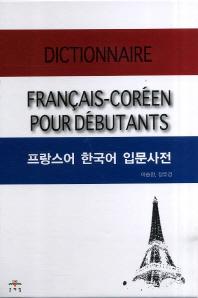 프랑스어 한국어 입문사전