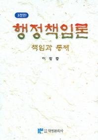 행정책임론 (1991년 발행) (당시정가: 8,500원)