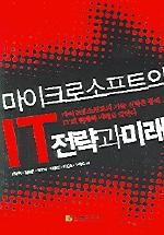 마이크로소프트의 IT 전략과 미래