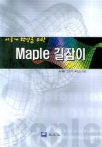 MAPLE 길잡이(이공계 학생을 위한)