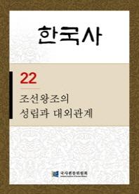 조선왕조의 성립과 대외관계(한국사 22)