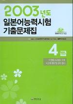 일본어능력시험 기출문제집 4급 (2003년도) (CD-ROM 포함)