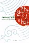한국 한국인 비판(맞아 죽을 각오를 하고 쓴)