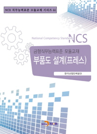 부품도 설계(프레스)(NCS 직무능력표준 모듈교재 시리즈 44)