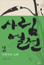 사림열전. 2  ((1,2 전2권 세트판매입니다))