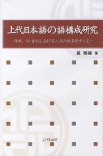 상대일본어의 어구성연구(양장본 HardCover)