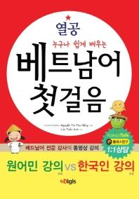 베트남어 첫걸음(열공 누구나 쉽게 배우는)