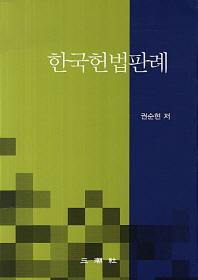 한국헌법판례