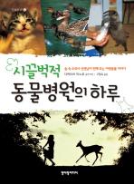 동물병원의 하루(시끌벅적)(쪽빛문고 14)