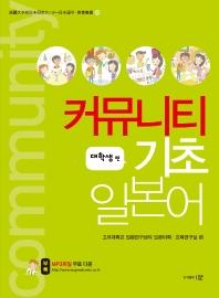 커뮤니티 기초 일본어: 대학생 편(CD1장포함)(고려대학교 일본연구센터 일본어학 교육총서 3)