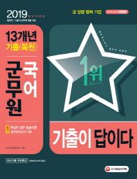 국어 13개년 기출(복원)(군무원)(2019)