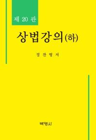상법강의(하) [20판, 00020]