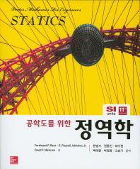 정역학(공학도를 위한)(11판)