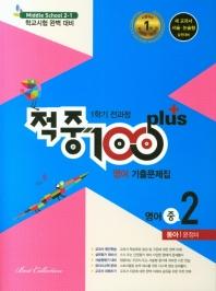 중학 영어 중2-1 전과정 기출문제집(동아 윤정미)(2020)(적중 100 플러스)