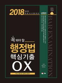 꼭 봐야 할 행정법 핵심기출 OX(2018)