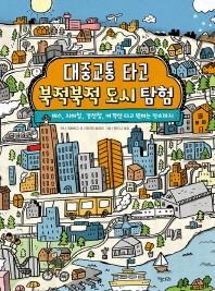대중교통 타고 북적북적 도시 탐험(똑똑한 책꽂이 6)(양장본 HardCover)