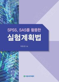 실험계획법(SPSS, SAS를 활용한)