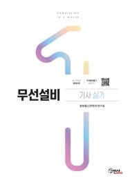 무선설비기사 실기(2019)
