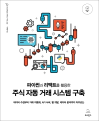 파이썬과 리액트를 활용한 주식 자동 거래 시스템 구축(프로그래밍&프랙티스 시리즈 22)