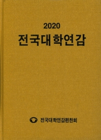 전국대학연감(2020)(양장본 HardCover)
