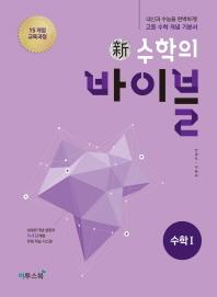 고등 수학1(2020)(신 수학의 바이블)(양장본 HardCover)