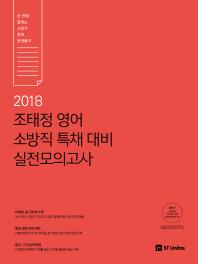조태정 영어 소방직 특채 대비 실전모의고사(2018)(공단기)