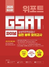 GSAT 삼성직무적성검사 파이널 실전 봉투 모의고사(2020)