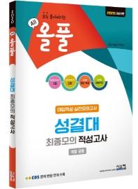 성결대 최종모의 적성고사(봉투)(2020)(올풀)