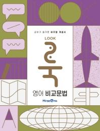 고등 영어 비교문법(2020)(룩Look)