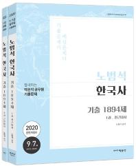 노범석 한국사 기출문제 1894제(2020)(전2권)