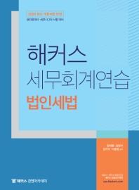 세무회계연습 법인세법(2020)(해커스)