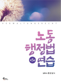 노동 행정법 연습(5판)(스티커북) #