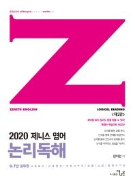 제니스영어 논리독해(2020)(2판)