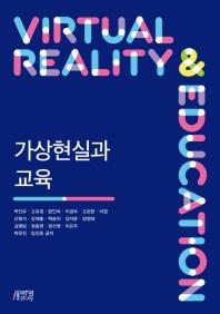 가상현실과 교육