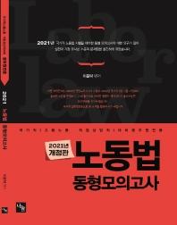 노동법 동형모의고사(2021)(개정판)