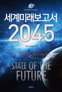 세계미래보고서 2045