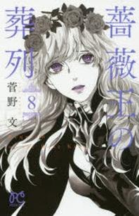 [해외]薔薇王の葬列 8