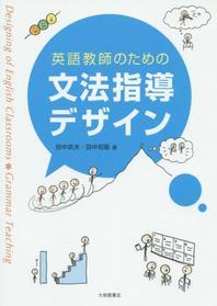 英語敎師のための文法指導デザイン